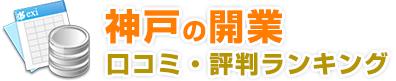 開業神戸.net