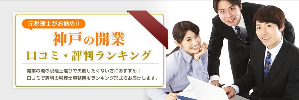 神戸で開業際におすすめの税理士ランキング